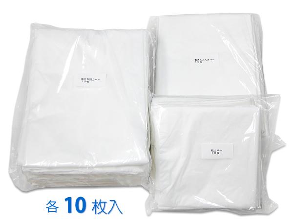 使い捨て防水ふとんカバー ディスポふとんカバー3点セット(ホワイト)×10組 …送料無料…