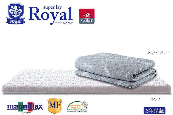 magniflexマニフレックス「スーパーレイ・ロイヤル」 superlay Royal /ダブルサイズ