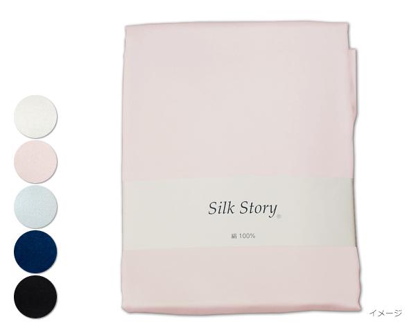 シルクカバーリング(絹100%) ボックスシーツ/シングル …送料無料…