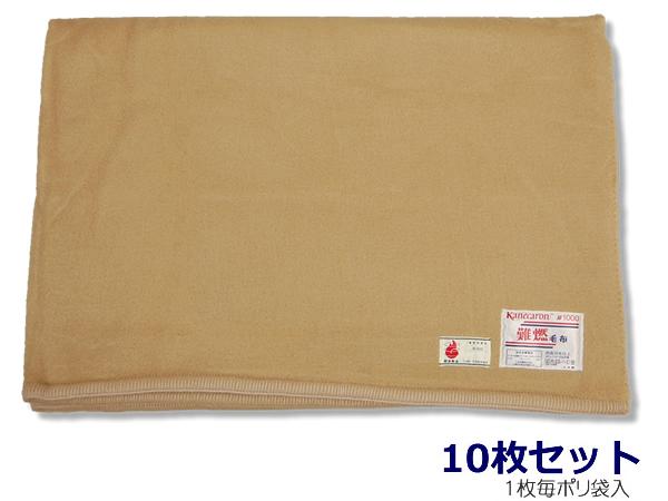 難燃毛布カネカロン KL-1000 防炎製品ラベル付 10枚組