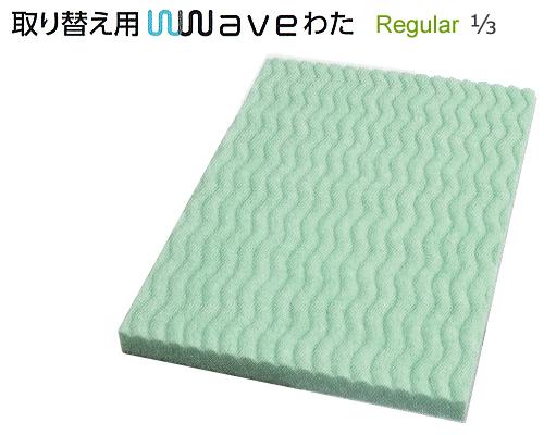 西川WWave、取り換え用WWaveわた1/3_Basicレギュラータイプ /ダブルサイズ