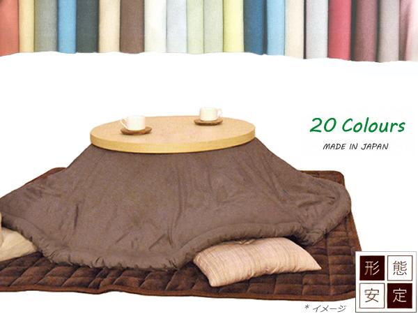 e-ふとん屋さん 20色sleeping color こたつふとんカバー 数量限定アウトレット最安価格 円形205 新作多数