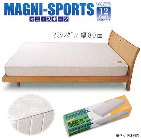magniflex マニフレックスマットレス「マニスポーツ」/セミシングルサイズ …送料無料…