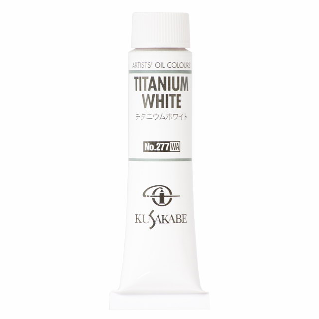 クサカベの代表的な専門家用油絵具です お気に入り 大幅にプライスダウン クサカベ油絵具 10号50ml チタニウムホワイト