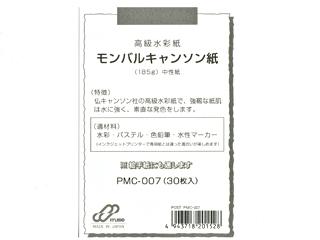 【画材 水彩紙 水彩紙ポストカード】  モンバルキャンソン185g ポストカード PMC-007 30枚入り