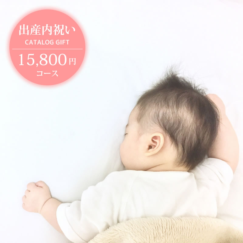 カタログギフト(出産内祝い用) 15800円コース メール便【EG-CATA-GY】(出産内祝い 内祝い お礼 ベビー)