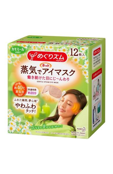 【12個セット】めぐりズム蒸気でホットアイマスクカモミール(12枚)