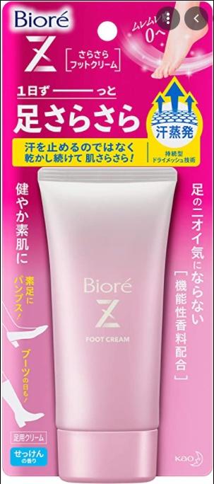 今だけ限定15%OFFクーポン発行中 受注生産品 ビオレZさらさらフットクリームせっけんの香り 50g