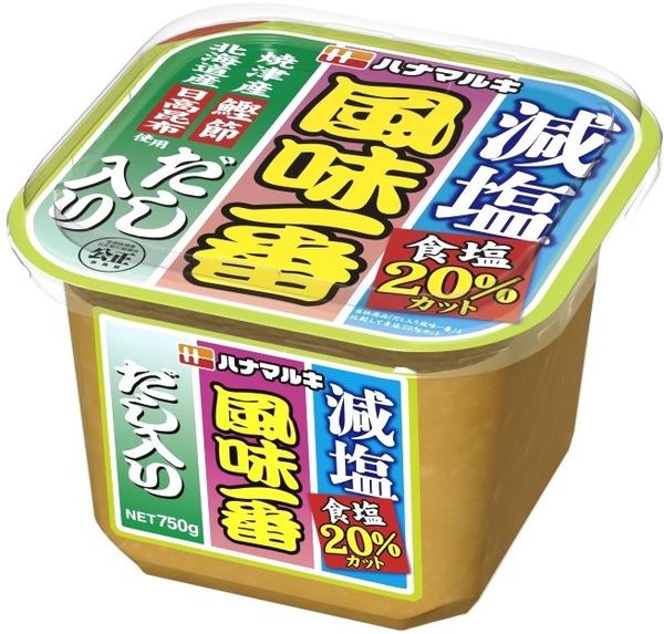 ハナマルキ減塩だし入り風一番(750g)