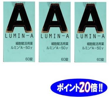 【★ポイント20倍★】【送料無料】【第3類医薬品】ルミンA50γ(60錠入)×3個