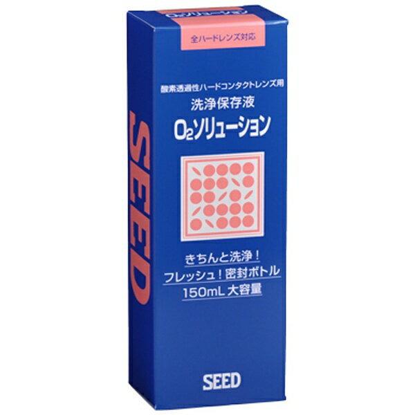 シードO2ソリューション 150ml 発売モデル 本日限定