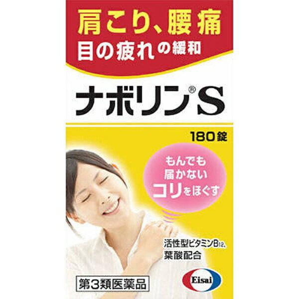 【第3類医薬品】エーザイナボリンS(180錠)※セルフメディケーション税制対象商品