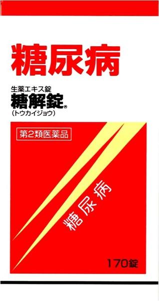 【第2類医薬品】糖解錠(170錠)