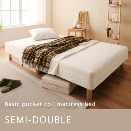 ベーシックポケットコイルマットレスベッド セミダブル