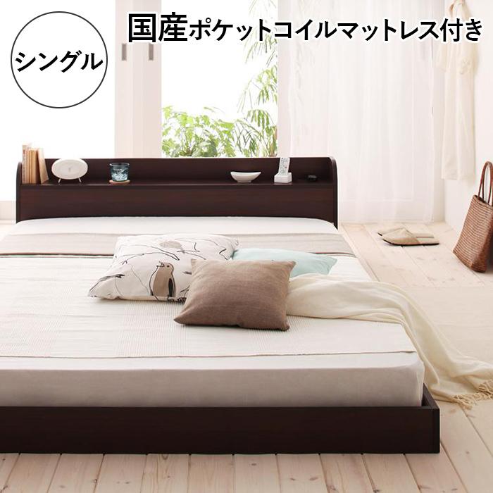 棚コンセント付きフロアベッド クリエット シングル 国産ポケットコイルマットレス付き(cliet シングルベッド 木製ベッド 棚付きベッド)