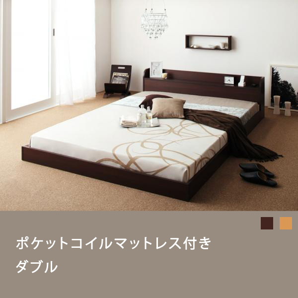 棚コンセント付きフロアベッド クリエット ダブル ポケットコイルマットレス付き(cliet ダブルベッド 木製ベッド 棚付きベッド)
