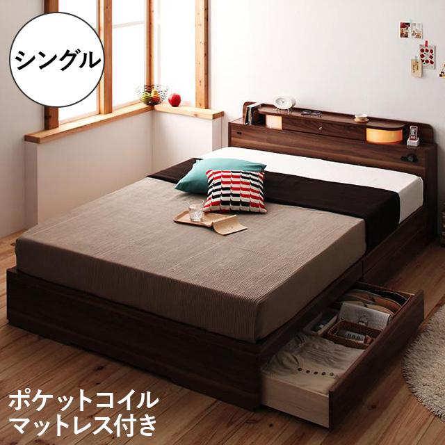 照明・コンセント付き収納ベッド コンファ ポケットコイルマットレス付き シングル (木製ベッド シングルベッド モダンベッド)
