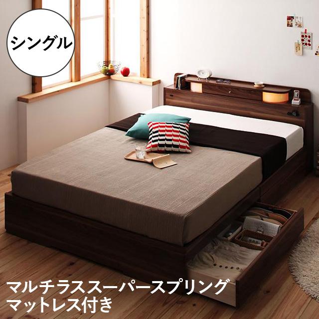 照明・コンセント付き収納ベッド コンファ マルチラススーパースプリングマットレス付き シングル (木製ベッド シングルベッド モダンベッド)