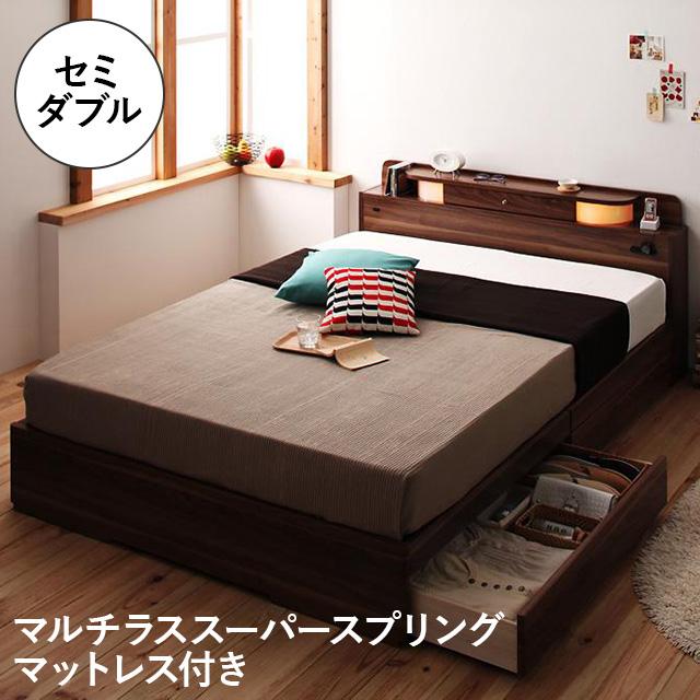 照明・コンセント付き収納ベッド コンファ マルチラススーパースプリングマットレス付き セミダブル (木製ベッド シンプルベッド モダンベッド)