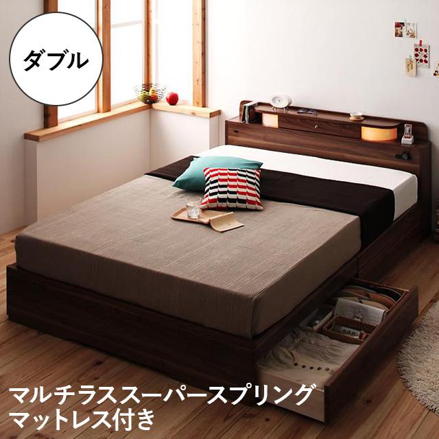 照明・コンセント付き収納ベッド コンファ マルチラススーパースプリングマットレス付き ダブル (木製ベッド シンプルベッド モダンベッド)