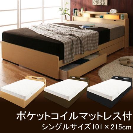 照明・棚付き収納ベッド オールワン シングル ポケットコイルマットレス付(All-one シングルベッド 木製ベッド シンプルベッド 照明付ベッド モダンベッド)