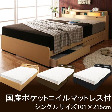 照明・棚付き収納ベッド オールワン シングル 国産ポケットコイルマットレス付 (All-one シングルベッド 木製ベッド シンプルベッド 照明付ベッド モダンベッド)
