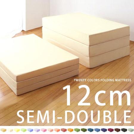 20色バランス三つ折りマットレス 12cm セミダブル