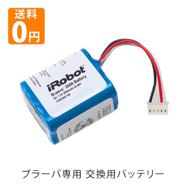 ブラーバ専用 交換用バッテリー