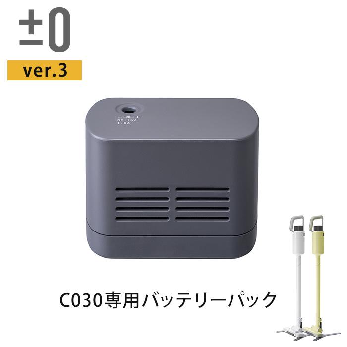 プラスマイナスゼロ ±0 コードレスクリーナー Ver.3 XJC-C030 バッテリーパック 充電パック 交換用 予備バッテリー