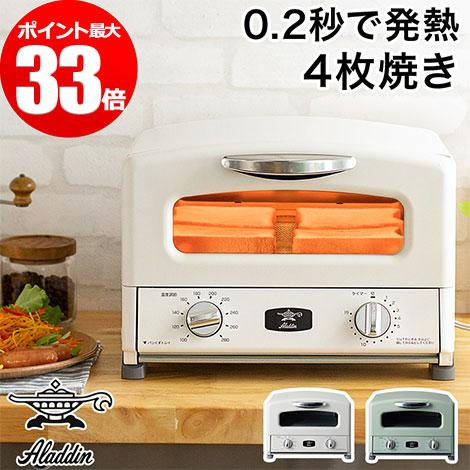 【13種レシピ+4つから選べる特典】トースター オーブン アラジン Aladdin グラファイト グリル&トースター AGT-G13 【ポイント10倍】 ホワイト グリーン 4枚焼き トースターパン グリルパン ネット 網 耐熱皿 1300W おいしい おしゃれ