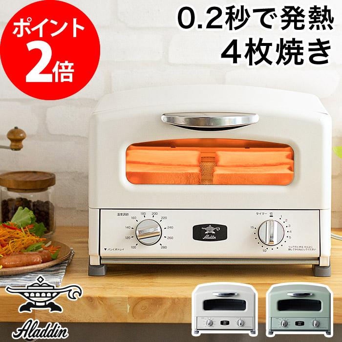 トースター オーブン アラジン Aladdin グラファイト グリル&トースター AGT-G13 【ポイント11倍】 ホワイト グリーン 4枚焼き トースターパン グリルパン ネット 網 耐熱皿 1300W おいしい おしゃれ