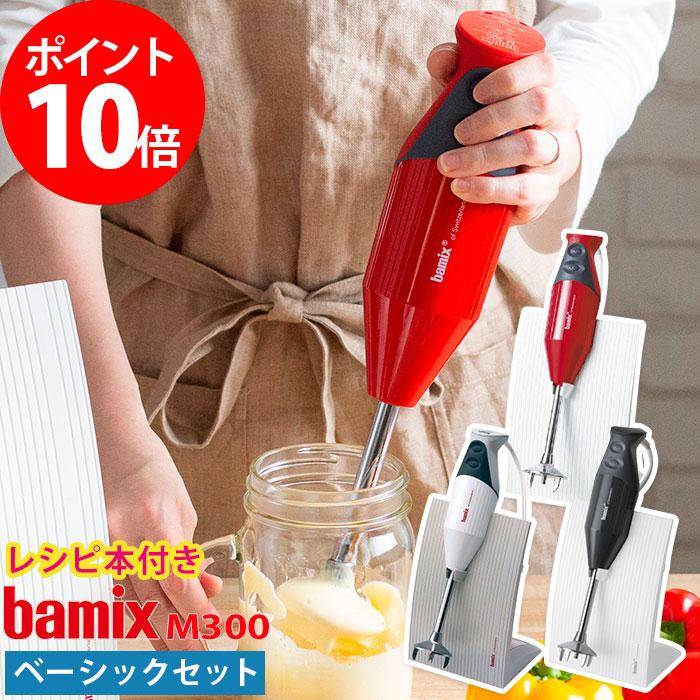 バーミックス グレー bamix M300 ベーシックセット bamix ホワイト ハンドブレンダー レッド ホワイト グレー, 大川の家具屋さん:654fb15e --- sunward.msk.ru
