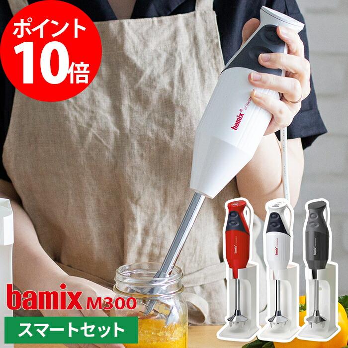 バーミックス bamix M300 スマートセット ハンドブレンダー レッド ホワイト グレー