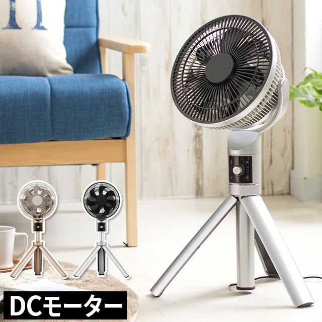 選べる特典付き 扇風機 おしゃれ スリム DC 軽量 卓上 サーキュレーター カモメファン Fシリーズ コンパクト SLKF-201D アロマファン dc 卓上扇風機 ポイント2倍 送料無料