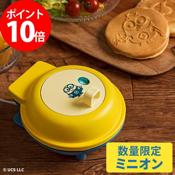 一人分のパンケーキが短時間で焼きあがる パンケーキベーカー パンケーキの生地を流し込むだけで簡単に 同じ形に作れ 朝食やおやつ作りに大活躍 数量限定 レコルト recolte スマイルベイカー ミニ ミニオン RMS-2 Minion かわいい プレゼント タイムセール パンケーキ ギフト リミテッドバージョン ホットプレート おしゃれ レシピ付 パンケーキメーカー キャラクター ホットケーキ スマイルベーカー 手数料無料