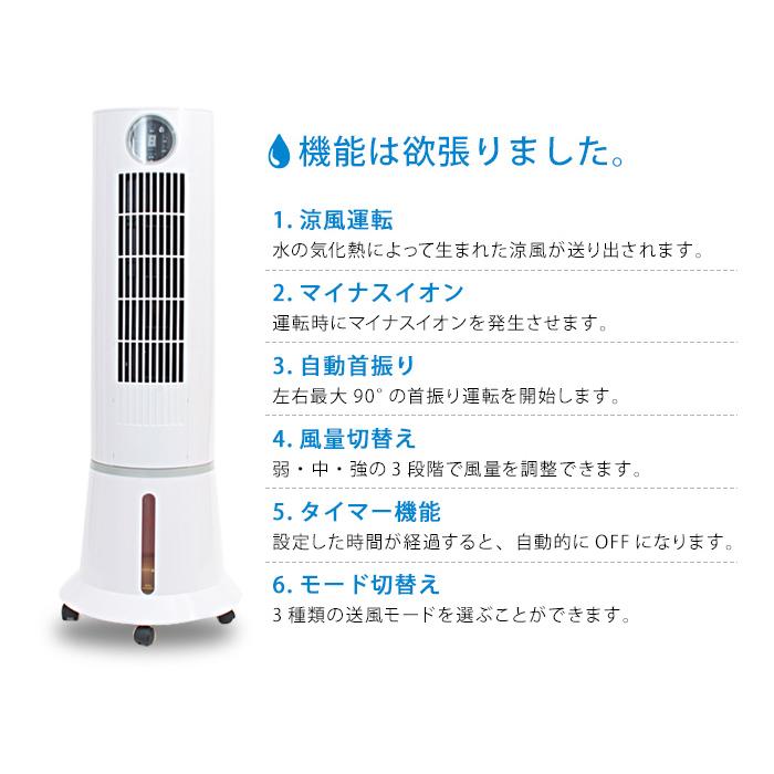 冷風扇 冷風機 扇風機 冷風 機 冷風扇風機 おすすめ 氷 おしゃれ 首振り 水タンク スリム 保冷タンク タワー coldy  RF-T1801 タワーファン ポイント2倍