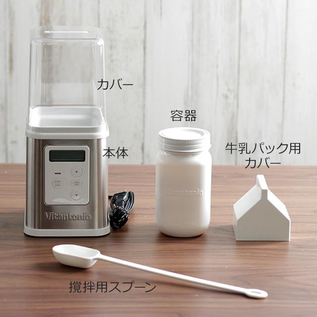 ビタントニオ ヨーグルトメーカー レシピ付き 低温調理器 甘酒メーカーVYG-11【ポイント10倍 】