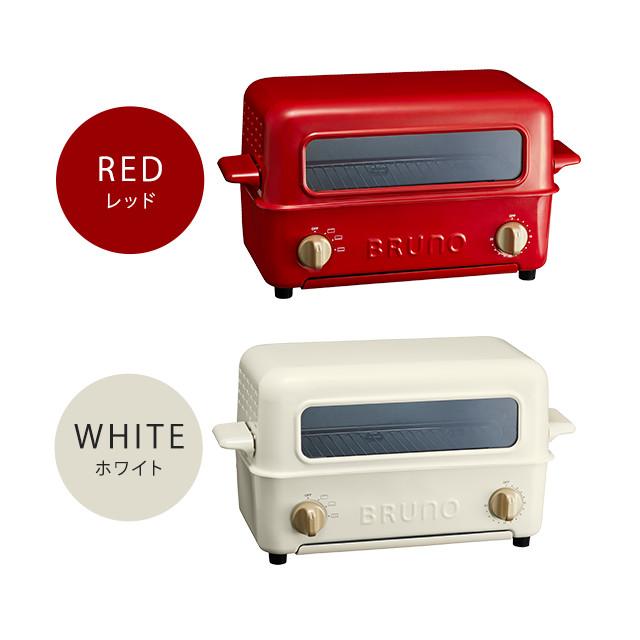 ホワイト レッド BOE033 BRUNO グリル トースター
