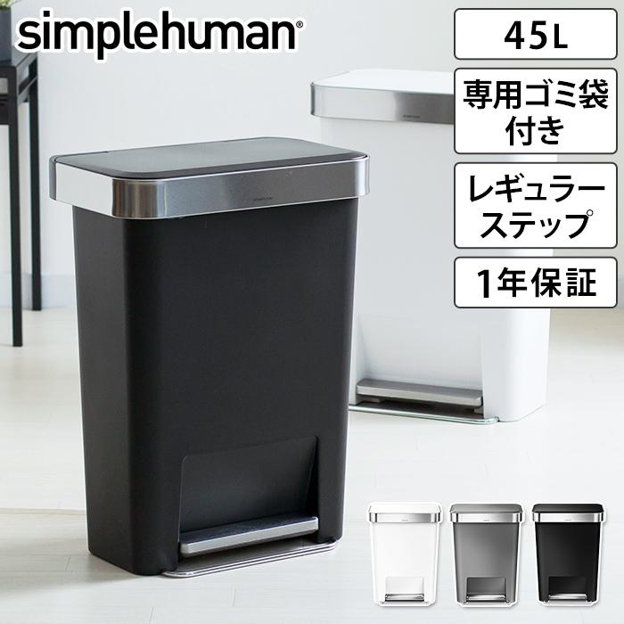 ゴミ箱 ふた付き simplehuman シンプルヒューマン ゴミ箱 プラスチックレクタンギュラーステップカン 45L CW1385 CW1386 CW1387