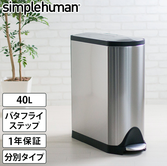 ゴミ箱 ふた付き simplehuman シンプルヒューマン ゴミ箱 分別バタフライステップカン 40L CW2017
