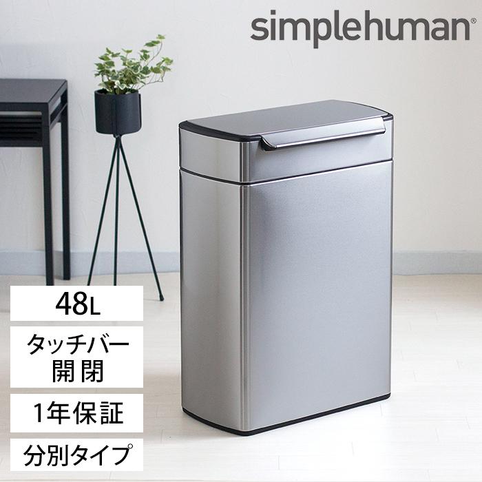 ゴミ箱 ふた付き simplehuman シンプルヒューマン ゴミ箱 分別タッチバーカン 48L CW2018