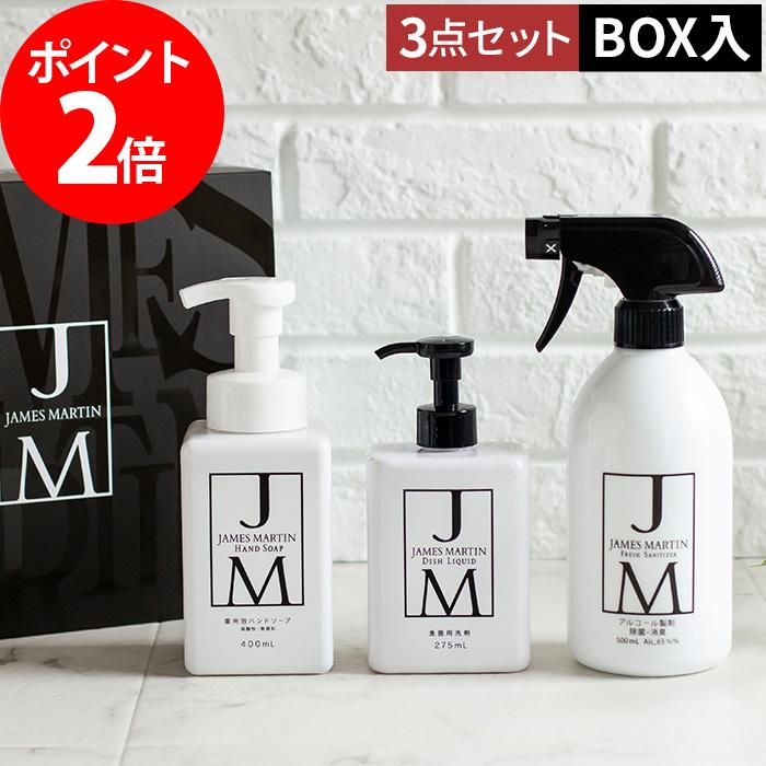 オリジナルのギフト箱に入ったギフトセット。おしゃれな贈り物は、結婚祝いや新築祝い、内祝いのお返しにもおすすめです。 JAMES MARTIN ジェームズ マーティン ギフトセットC ハンドソープ フレッシュサニタイザー 泡ハンドソープ 除菌アルコール ディッシュリキッド 食器用洗剤 プレゼント 内祝い おしゃれ ギフト 日本製 ギフトセット お祝い返し お祝い お歳暮 ジェームズマーティン
