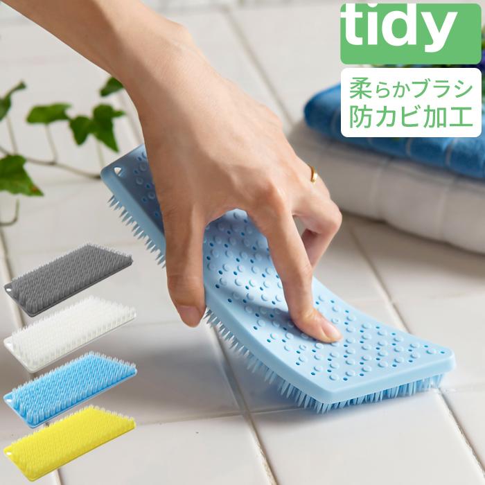 ブラシ たわし tidy ティディ PlaTawa for Bath プラタワ フォーバス 掃除 バス用ブラシ スリム 掃除グッズ 掃除道具 お風呂 浴室 バスルーム 床 水回り 汚れ落とし 床洗い シンプル おしゃれ ブルー グレー ホワイト イエロー 日本製
