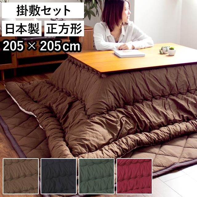 日本製 正方形こたつふとんセットBoulogne (ブローニュ) 205x205cm(国産 こたつ掛け布団 厚掛け布団 こたつカバー 省)