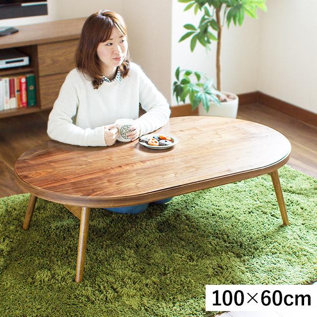 完成品 折りたたみ オーバル こたつテーブル Corona (コロナ) 100cm(楕円形こたつ 折れ脚こたつ 折りたたみテーブル)