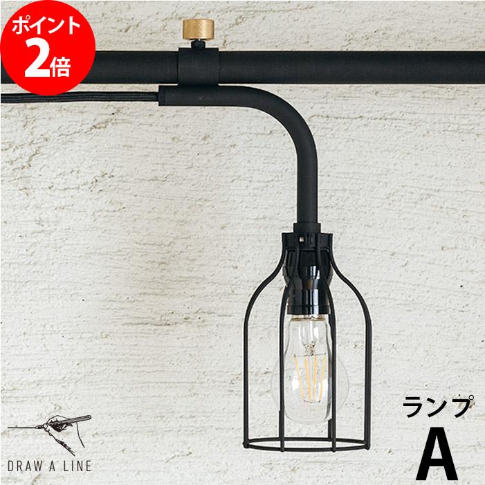 DRAW A LINE ドローアライン ランプA 横専用照明 ブラック 007