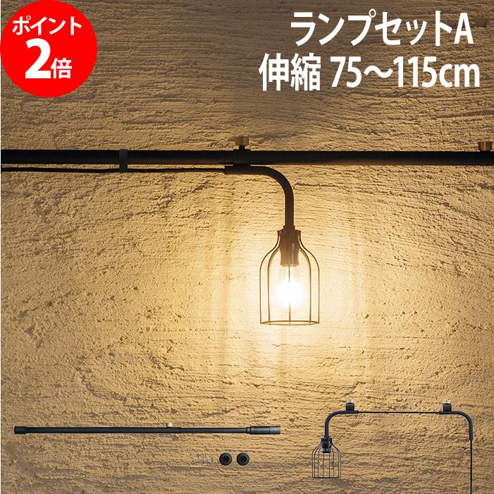 DRAW A LINE ドローアライン ランプセットA つっぱり棒 75~115cm ランプA ブラック 001 007