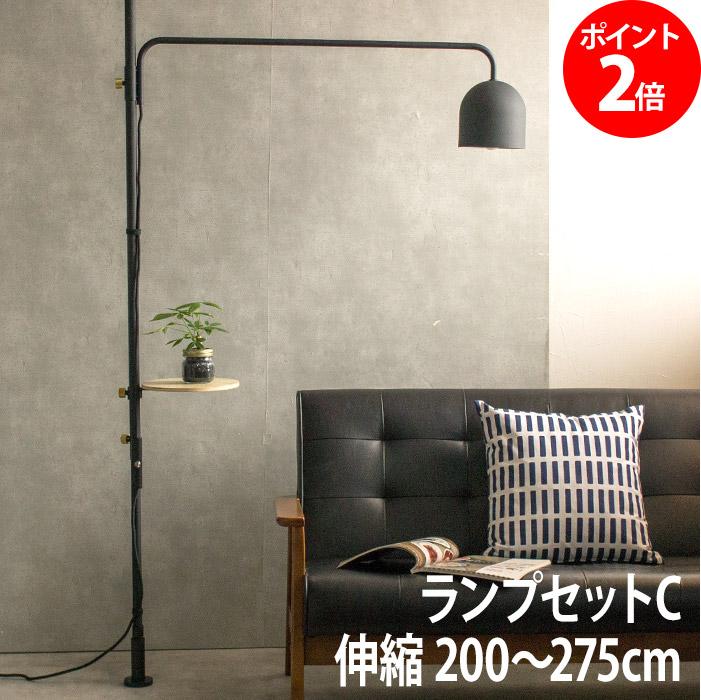 DRAW A LINE ドローアライン ランプセットC つっぱり棒 200~275cm ランプC ブラック 003 009