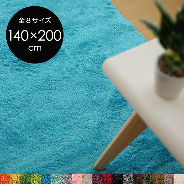 EXマイクロファイバー ラグマット スクエア 140x200 全20色 洗える 長方形 滑り止め 床暖房対応 ホットカーペット対応