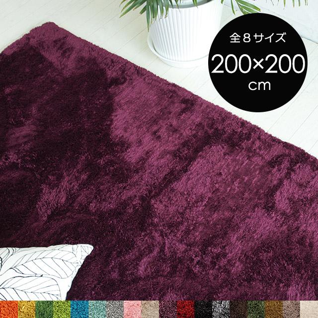 EXマイクロファイバー ラグマット スクエア 200x200 全20色 洗える 正方形 滑り止め 床暖房対応 ホットカーペット対応